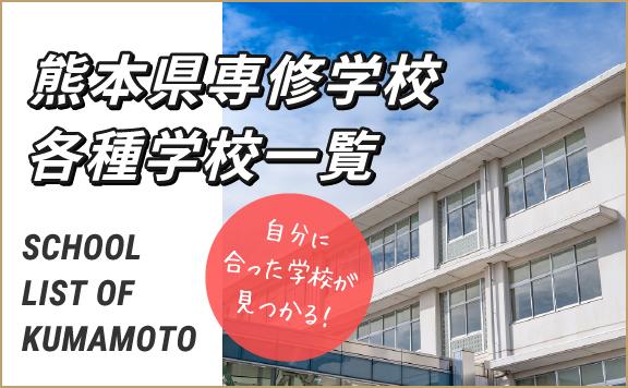 熊本県専修学校各種学校一覧