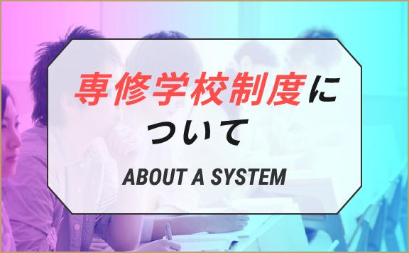 専修学校制度について