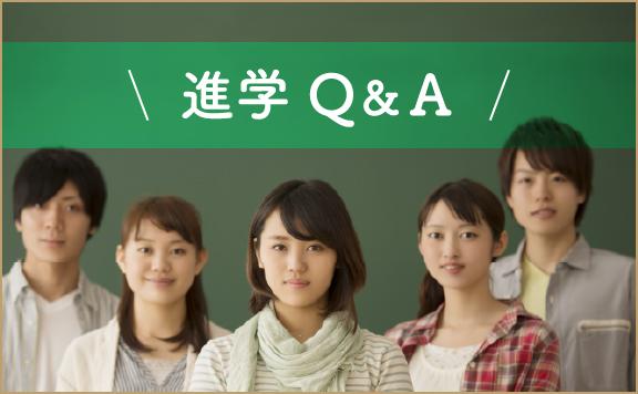 進学Q&A